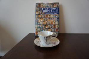 オールドノリタケと国産アンティークコレクターズガイド